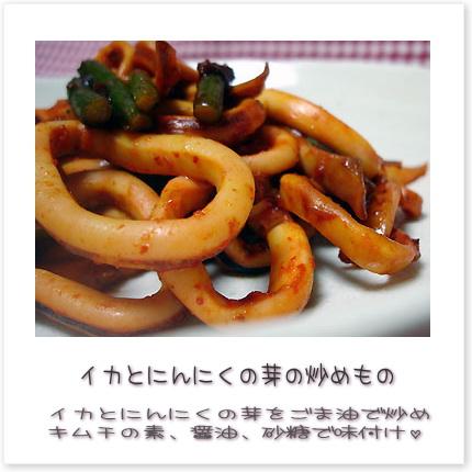 イカとにんにくの芽の炒めもの。イカとにんにくの芽をごま油で炒め、キムチの素、醤油、砂糖で味付け♪