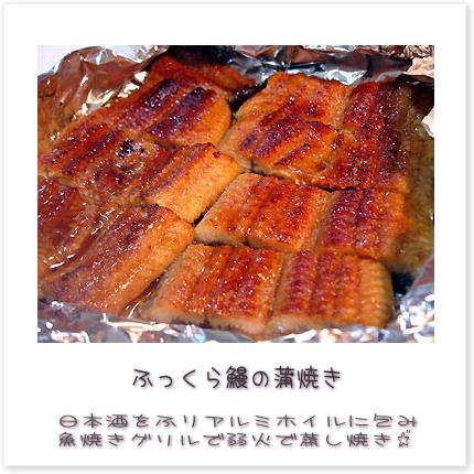 ふっくら鰻の蒲焼き。日本酒をふりアルミホイルに包み魚焼きグリルで弱火で蒸し焼き♪