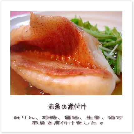 赤魚の煮付け。みりん、砂糖、醤油、生姜、酒で赤魚を煮付けました♪