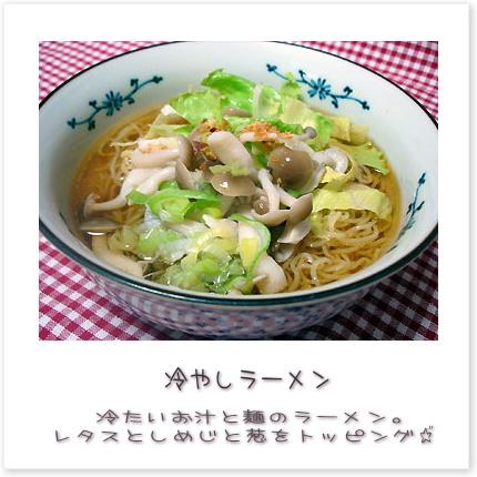 冷やしラーメン。冷たいお汁と麺のラーメン。レタスとしめじと葱をトッピング♪