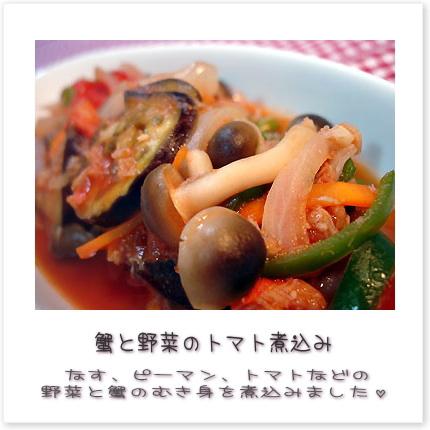 蟹と野菜のトマト煮込み。なす、ピーマン、トマト、しめじ、玉ねぎなどの野菜と蟹のむき身を煮込みました♪