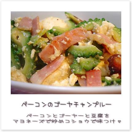 ベーコンのゴーヤチャンプルー。ベーコンとゴーヤーと豆腐をマヨネーズで炒めコショウで味つけ♪