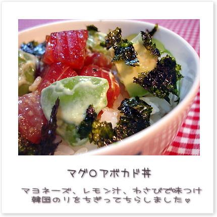 マグロアボカド丼。マヨネーズ、レモン汁、わさびで味つけ、韓国のりをちぎってちらしました♪
