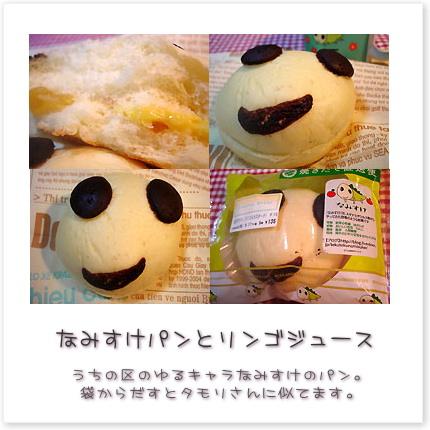 なみすけパンとリンゴジュース。うちの区のゆるキャラなみすけのパン。袋からだすとタモリさんに似てます♪