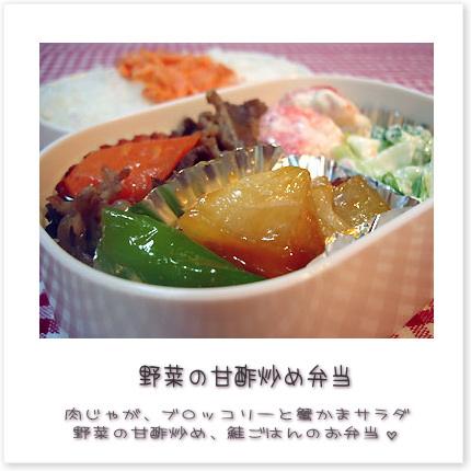 肉じゃが弁当。肉じゃが、ブロッコリーと蟹かまサラダ、野菜の甘酢炒め、鮭ごはんのお弁当♪