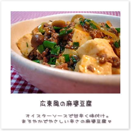 広東風の麻婆豆腐。オイスターソースで甘辛く味つけ。まろやかでやさしい辛さの麻婆豆腐♪
