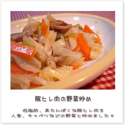 豚ヒレ肉の野菜炒め。低脂肪、高たんぱくな豚ヒレ肉を人参、キャベツなどの野菜と炒めました♪