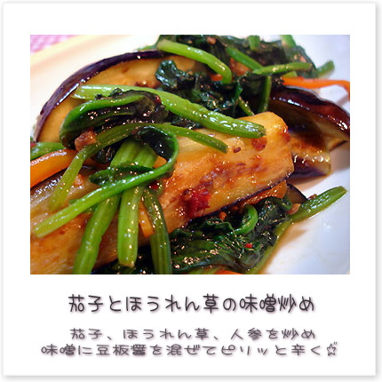 茄子とほうれん草の味噌炒め♪茄子、ほうれん草、人参を炒め、味噌に豆板醤を混ぜてピリッと辛く