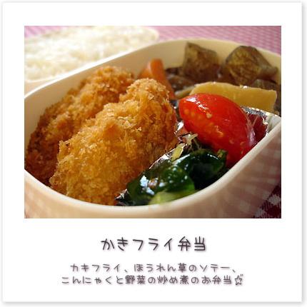 かきフライ弁当♪カキフライ、ほうれん草のソテー、こんにゃくと野菜の炒め煮のお弁当。
