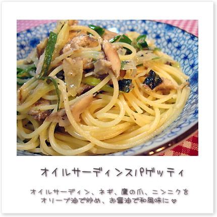 オイルサーディンスパゲッティ♪オイルサーディン、ネギ、鷹の爪、ニンニクをオリーブ油で炒め、お醤油で和風味に。
