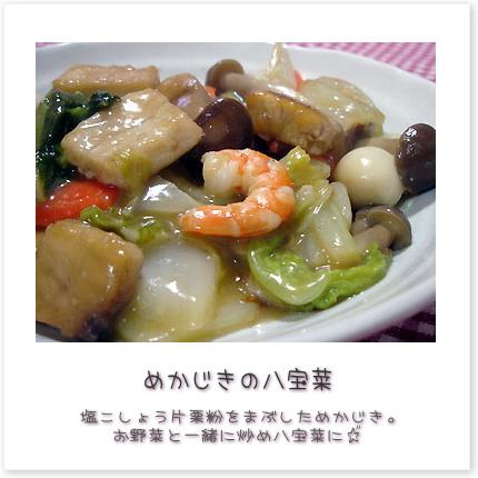 めかじきの八宝菜♪塩こしょう片栗粉をまぶしためかじき。お野菜と一緒に炒め八宝菜に。