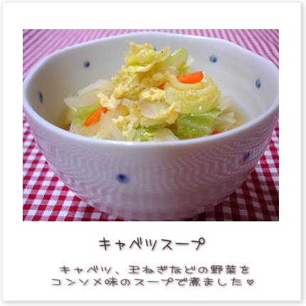キャベツスープ♪キャベツ、玉ねぎなどの野菜をコンソメ味のスープで煮ました。