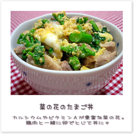 菜の花のたまご丼♪カルシウムやビタミンAが豊富な菜の花。鶏肉と一緒に卵でとじて丼に。