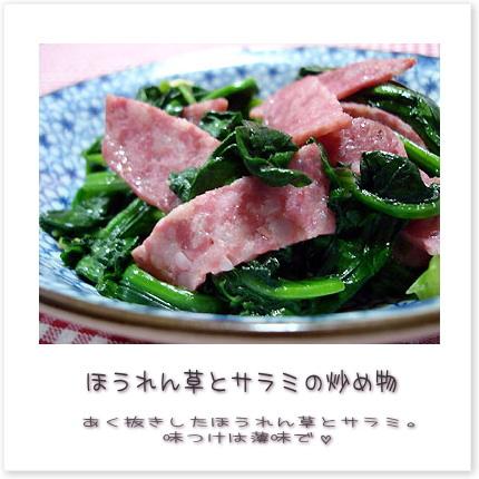 ほうれん草とサラミの炒め物♪あく抜きしたほうれん草とサラミ。味つけは薄味で。