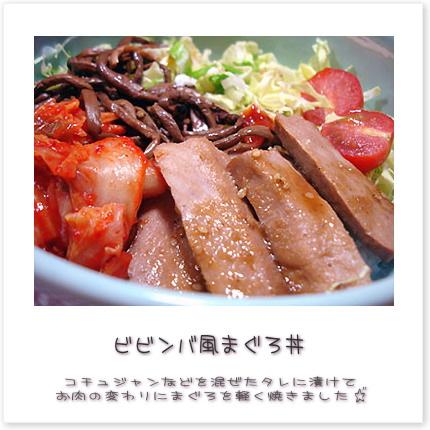 ビビンバ風まぐろ丼♪コチュジャンなどを混ぜたタレに漬けて、お肉の変わりにまぐろを軽く焼きました。