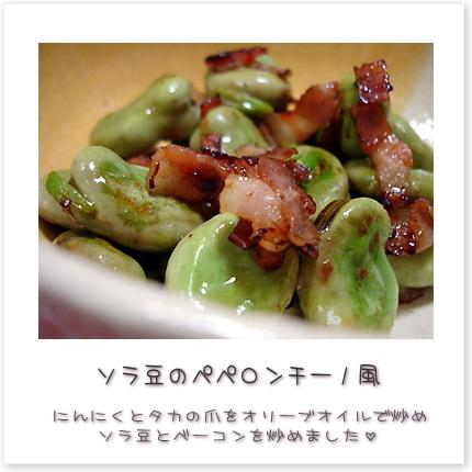 ソラ豆のペペロンチーノ風♪にんにくとタカの爪をオリーブオイルで炒め、ソラ豆とベーコンを炒めました。