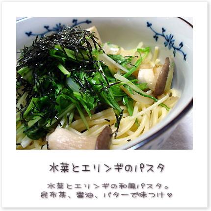水菜とエリンギのパスタ♪水菜とエリンギの和風パスタ。昆布茶、醤油、バターで味つけ。