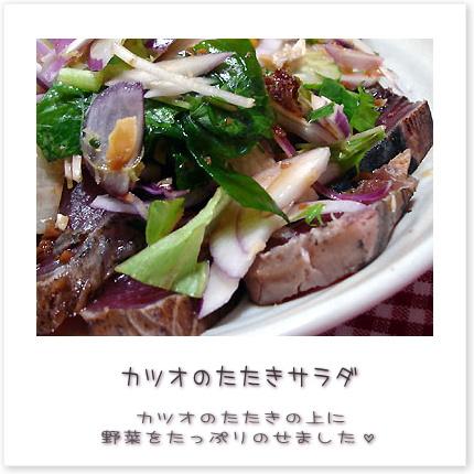 カツオのたたきサラダ♪カツオのたたきの上に野菜をたっぷりのせました。