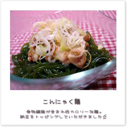 こんにゃく麺♪食物繊維が含まれ低カロリーな麺。納豆をトッピングしていただきました。