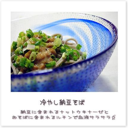 冷やし納豆そば♪納豆に含まれるナットウキナーゼとおそばに含まれるルチンで血液サラサラ。