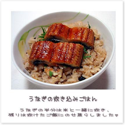 うなぎの炊き込みごはん♪うなぎの半分は米と一緒に炊き、残りは炊けたご飯にのせ蒸らしました。