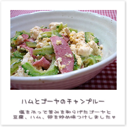ハムとゴーヤのチャンプルー♪塩をふって苦みを和らげたゴーヤと豆腐、ハム、卵を炒め味つけしました。