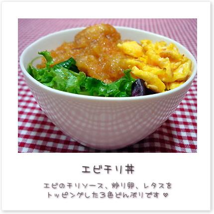 エビチリ丼♪エビのチリソース、炒り卵、レタスをトッピングした3色どんぶりです。