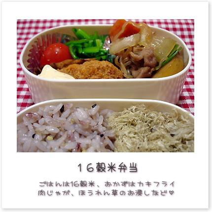 16穀米弁当♪ごはんは16穀米、おかずはカキフライ、肉じゃが、ほうれん草のお浸しなど。