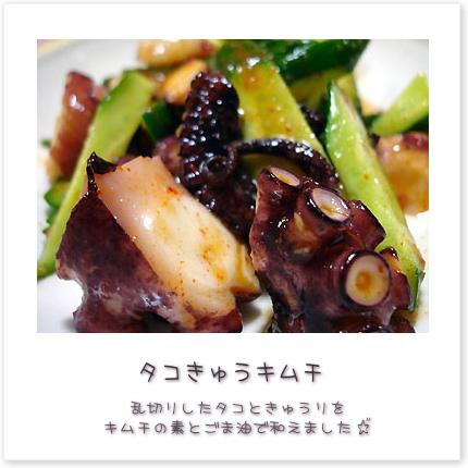 タコきゅうキムチ♪乱切りしたタコときゅうりをキムチの素とごま油で和えました。