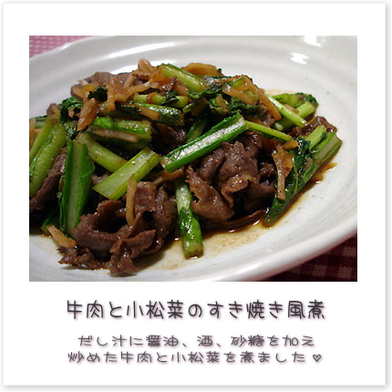 牛肉と小松菜のすき焼き風煮♪だし汁に醤油、酒、砂糖を加え炒めた牛肉と小松菜を煮ました。