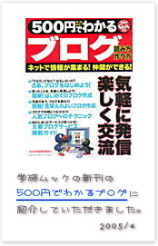 学研ムックの新刊「500円でわかるブログ」に紹介していただきました♪