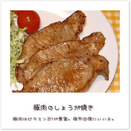 豚肉はビタミンB1が豊富。疲労回復にいいよ。