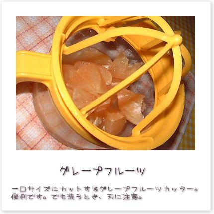 一口サイズにカットするグレープフルーツカッター。便利です。でも洗うとき、刃に注意。