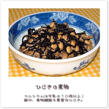 カルシウムは牛乳の10倍以上!鉄分、食物繊維も豊富なひじき。