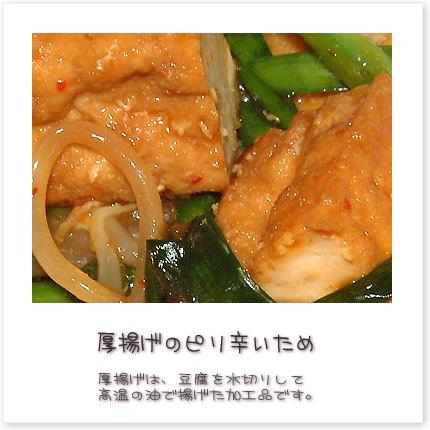 厚揚げは、豆腐を水切りして高温の油で揚げた加工品です。