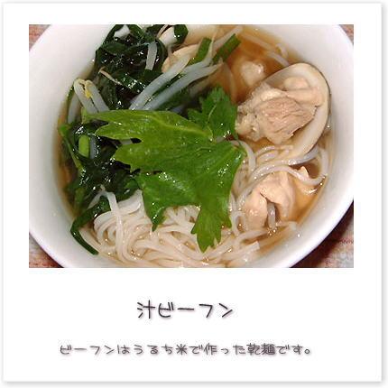 ビーフンはうるち米で作った乾麺です。