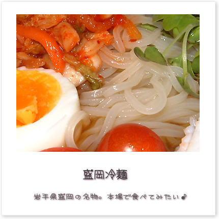 岩手県盛岡の名物。本場で食べてみたいです。