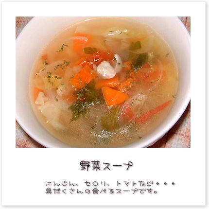 にんじん、セロリ、トマトなど・・・具だくさんの食べるスープです。