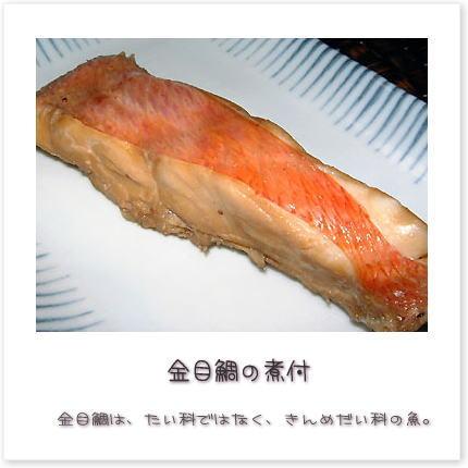 金目鯛は、たい科ではなく、きんめだい科の魚。
