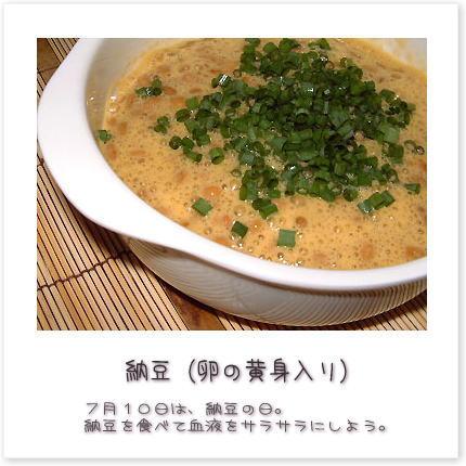 7月10日は、納豆の日。納豆を食べて血液をサラサラにしよう。