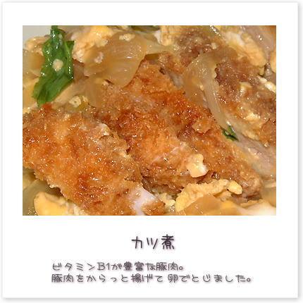 ビタミンB1が豊富な豚肉。豚肉をからっと揚げて 卵でとじました。