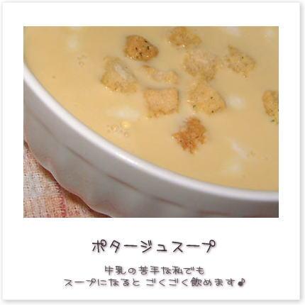 牛乳の苦手な私でもスープになると ごくごく飲めます♪