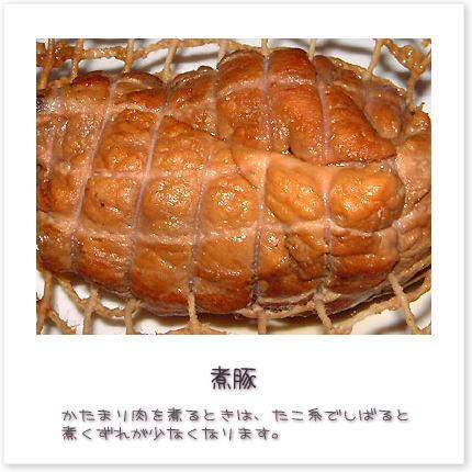 かたまり肉を煮るときは、たこ糸でしばると煮くずれが少なくなります。
