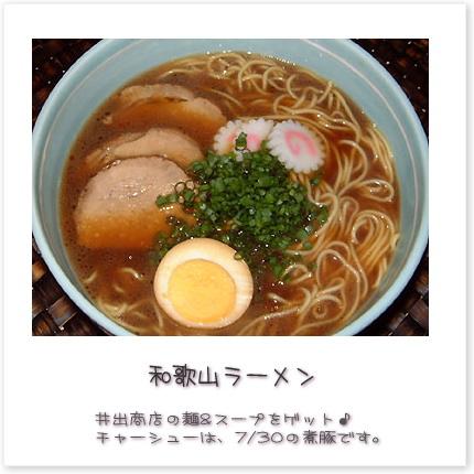 井出商店の麺&スープをゲット♪チャーシューは、7/30の煮豚です。<br />