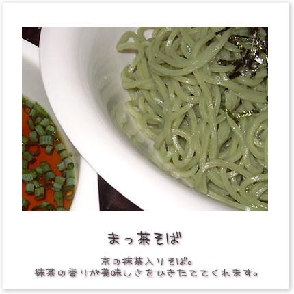 京の抹茶入りそば。抹茶の香りが美味しさをひきたててくれます