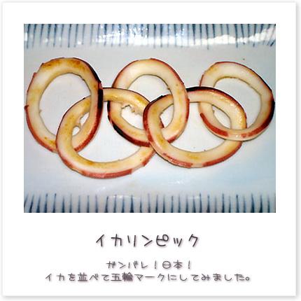 ガンバレ!日本!イカを並べて五輪マークにしてみました。