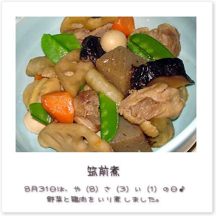 8月31日は、や(8)さ(3)い(1)の日♪野菜と鶏肉を いり煮 しました