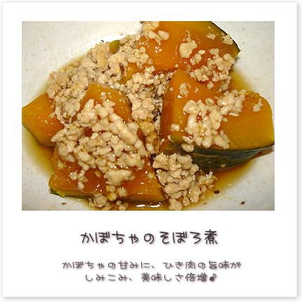 かぼちゃの甘みに、ひき肉の旨味がしみこみ、美味しさ倍増♪