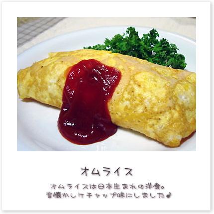 オムライスは日本生まれの洋食。昔懐かしケチャップ味にしました♪