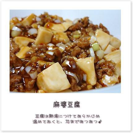 豆腐は熱湯につけてあらかじめ温めておくと、芯まであつあつ♪